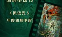 """首届海南岛国际电影节闭幕 《风语咒》获得""""年度动画电影""""殊荣"""