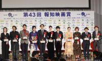 第43届日本报知电影奖颁奖典礼举行
