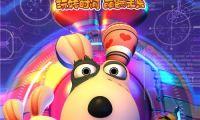 《闯堂兔3》曝导演版海报 打造未知世界奇幻空间