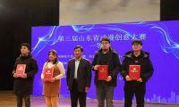 第三届山东省动漫创意大赛颁奖仪式在聊城大学举行