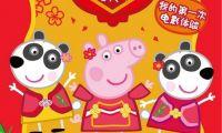 """电影《小猪佩奇过大年》曝光首款""""闹新春""""版预告及同主题海报"""