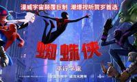 《蜘蛛侠:平行宇宙》震撼上映 绝赞口碑炸响年尾狂欢