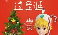 《阿里巴巴三根金发》12月30日上映 圣诞节版海报曝光