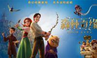动画《森林奇缘》推出全新角色海报