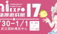 【汉阳国博12.30-1.1艾妮动漫游戏展】陪你跨年!超人气ACG狂欢来袭