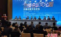 四川海峡两岸动漫音乐文化周在成都开幕