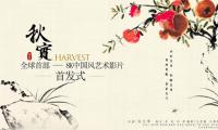 全球首部8K水墨动画影片《秋实》发布会在京举行