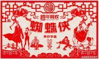 《蜘蛛侠:平行宇宙》的中国剪纸风格海报公布