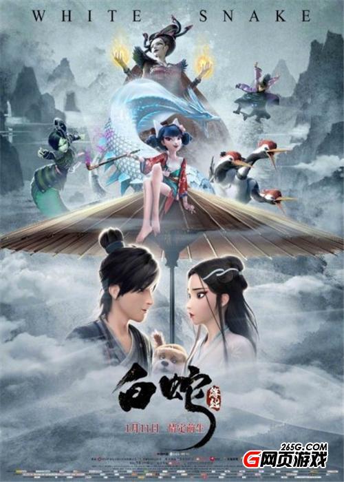动画电影《白蛇:缘起》 曝光了海报_品牌童装网
