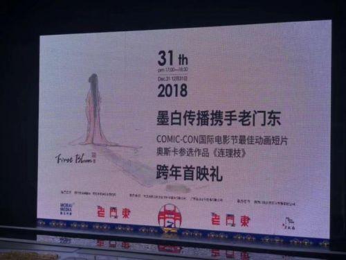 动画短片《连理枝》中国首映礼在南京举行