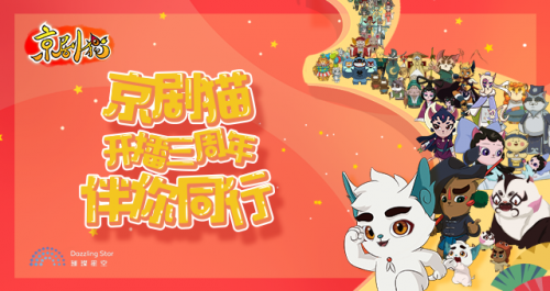 匠心国漫《京剧猫》开播三周年 正能量原创IP伴你同行