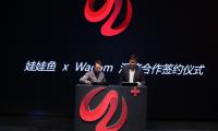 """娃娃鱼X Wacom""""W+""""2019新年发布会在杭州举办"""
