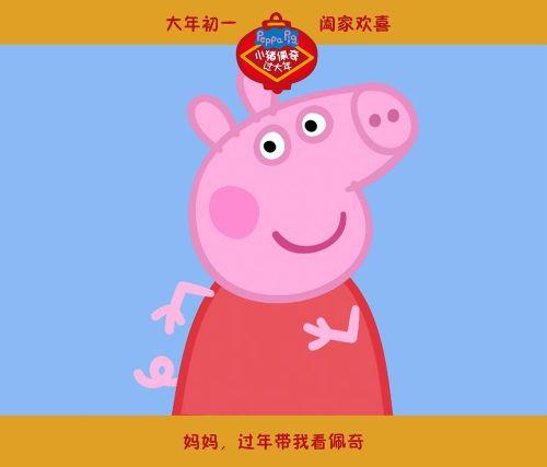 """《小猪佩奇过大年》发""""佩奇拜年歌""""猪猪家族喜萌献舞"""