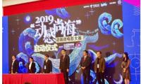 """中国授权行业交流会·上海站 -- """"动漫大 IP 时代""""落下帷幕"""