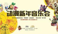 动漫主题新年交响音乐会在杭州大剧院举行