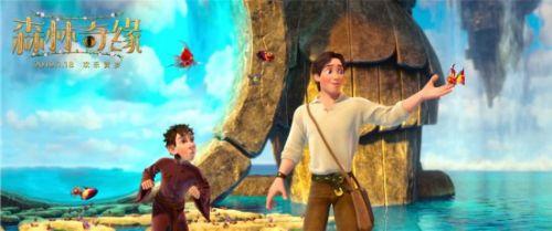 动画《森林奇缘》发布预告 公主身陷险境骑士寻爱冒险