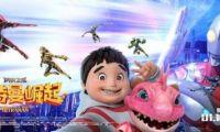 王巍执导的《钢铁飞龙之奥特曼崛起》在京首映