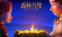 动画《森林奇缘》发布终极预告 公主身陷险境骑士寻爱冒险