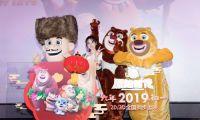 动画电影《熊出没·原始时代》全国首映 宋祖儿为小狼女勇敢发声