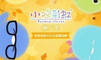 《小鸡彩虹》新动画第4-5季精彩连播