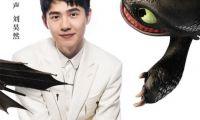 刘昊然将加盟动画《驯龙高手3》 为嗝嗝献声中文配音