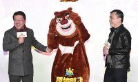 《熊出没》第六部大电影举办全国首映礼