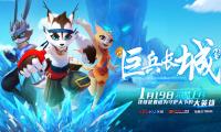 动画《巨兵长城传》1月19日正式开播