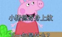 《熊出没》VS《小猪佩奇》,谁才是春节档王者?