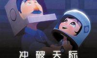中国作品《冲破天际》成功提名奥斯卡