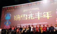 动画电影《参娃与天池怪兽之瑞雪兆丰年》举行首映礼