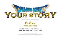 3DCG动画电影《勇者斗恶龙Your Story》将在日本上映