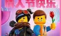 《乐高大电影2》送上情人节祝福