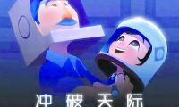 """美国电影协会点赞《冲破天际》: 既""""国际""""又""""很中国"""""""