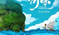 剪纸动画回归大银幕《江海渔童》定档3月16日