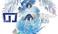 动画电影《海兽之子》将于6月7日日本公映