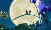 奥斯卡最佳动画入围影片《虫林大作战》有望在国内上映