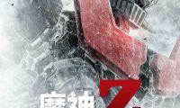 《魔神Z》新剧场版确定引进中国内地
