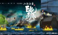 动画电影《江海渔童之巨龟奇缘》发终极海报预告