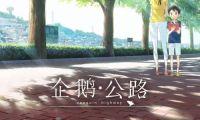 动画电影《企鹅公路》曝预告有望引进 宇多田光献唱主题曲