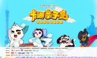 承兴国际2019卡通亲子跑将再登广州