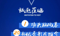 第九届北京国际电影节·一带一路动漫影视推介会邀你赴约