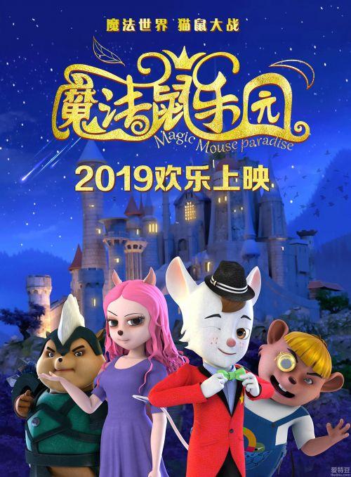 3D/2D动画电影《魔法鼠乐园》今日建档