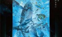 动画电影《海兽之子》新视觉图公开