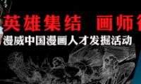 征集优秀作品,漫威英雄中国漫画人才发掘活动启动
