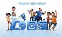 首部青岛原创科幻动画电影《C9回家》暑期档或登陆银幕