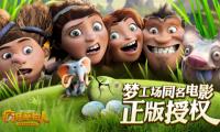 《疯狂原始人-正版3D回合手游》登顶中国苹果商店免费游戏榜