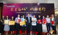 广州动漫行业协会第三届第二次会员大会召开