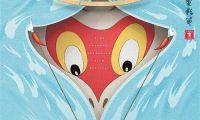 第22届上海国际电影节发布官方主视觉海报向《大闹天宫》致敬