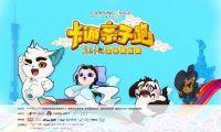 卡通亲子跑携京剧猫再临广州