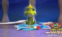 动画电影《青蛙王子历险记》发布主题曲MV和海报